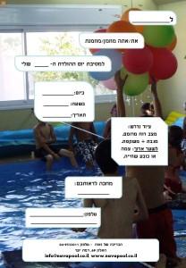 הזמנה ליום הולדת- הבריכה של נאוה